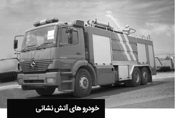 +خودروهای آتش نشانی