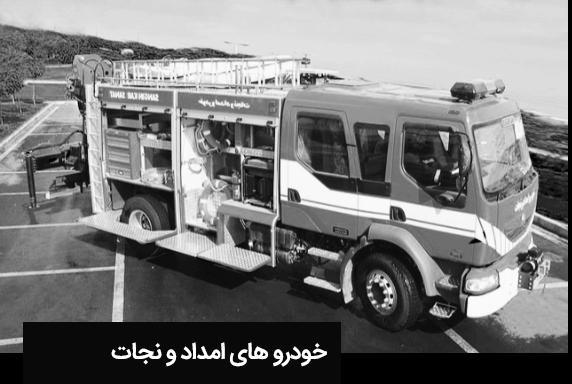 +خودرو های امداد و نجات